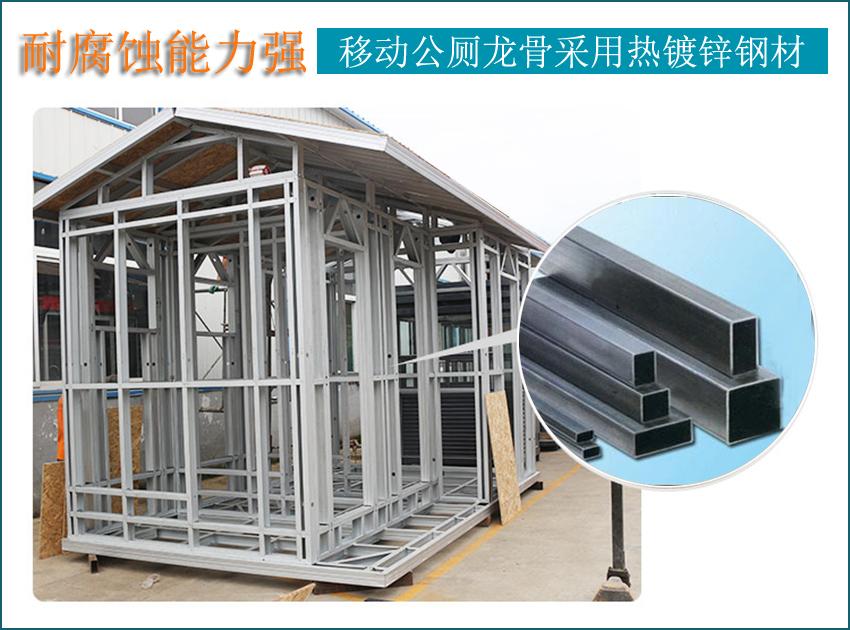 钢结构公厕